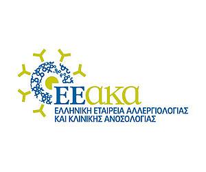 Ελληνική Εταιρεία Αλλεργιολογίας και Κλινικής Ανοσολογίας (ΕΕΑΚΑ)