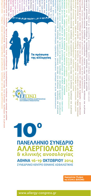 10ο Πανελλήνιο Συνέδριο Αλλεργιολογίας και Κλινικής Ανοσολογίας